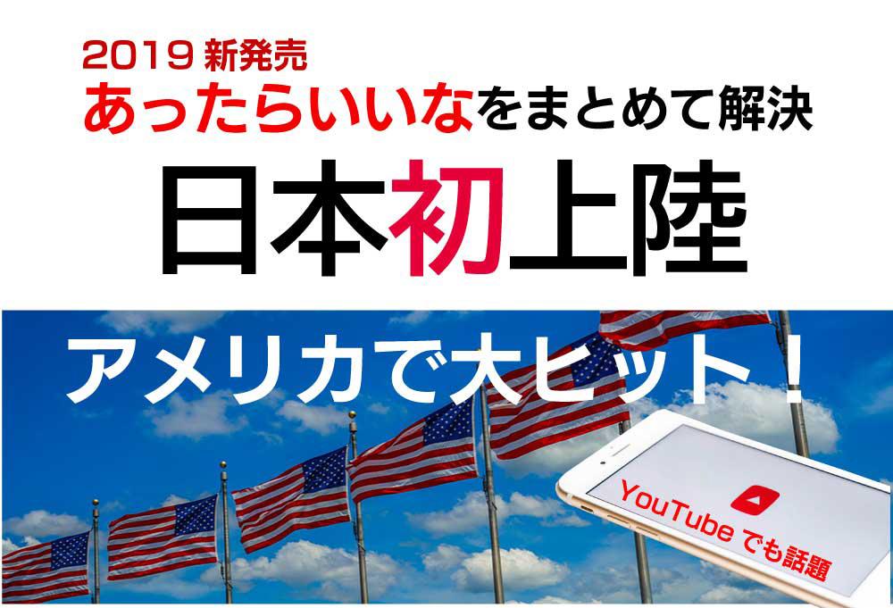 アメリカで大ヒット 日本初上陸