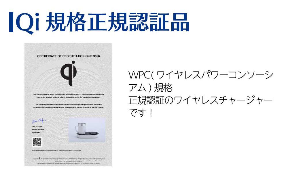パルチェ 保温 保冷ドリンクホルダー ワイヤレス充電器 Qi認証正式取得済