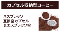 カプセル収納型コーヒー