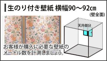 壁紙自動計算システム