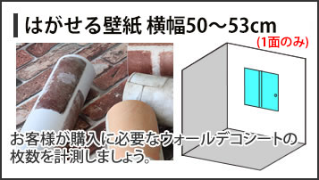 ウォールデコシート50cm巾