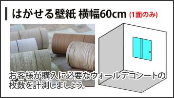 ウォールデコシート60cm巾