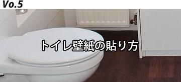 トイレ壁紙の貼り方