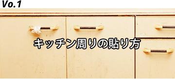 キッチン周りの貼り方