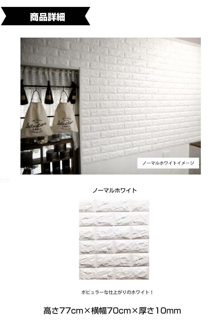 クッションブリック壁シートPB ノーマルホワイト