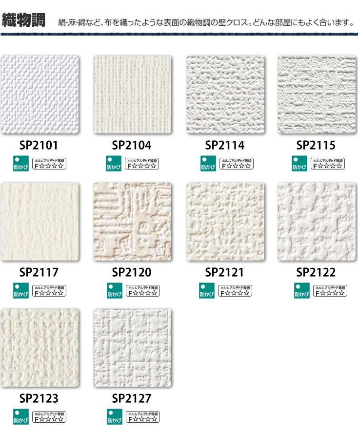 織物調一覧 絹・麻・綿など、布を織ったような表面の織物調の壁クロス。どんな部屋にもよく合います。