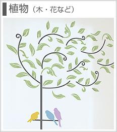 ウォールステッカー 植物(木・花など)
