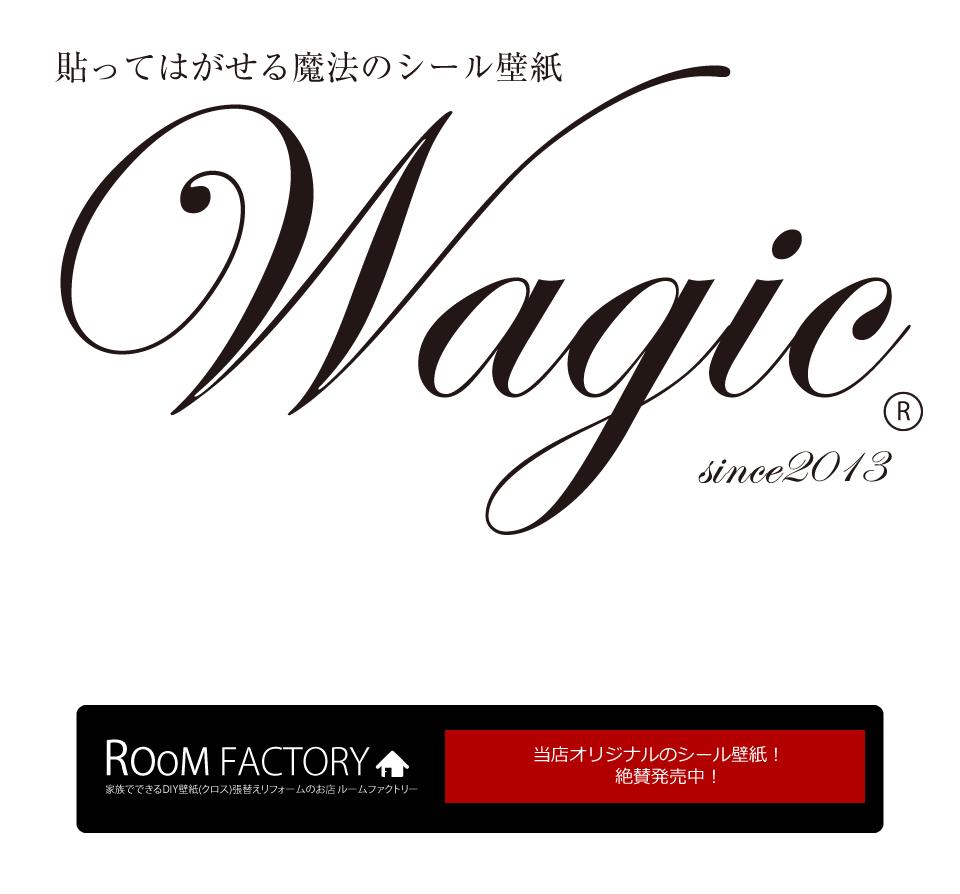 wagic(ウォジック)シール式ウォールステッカー壁紙