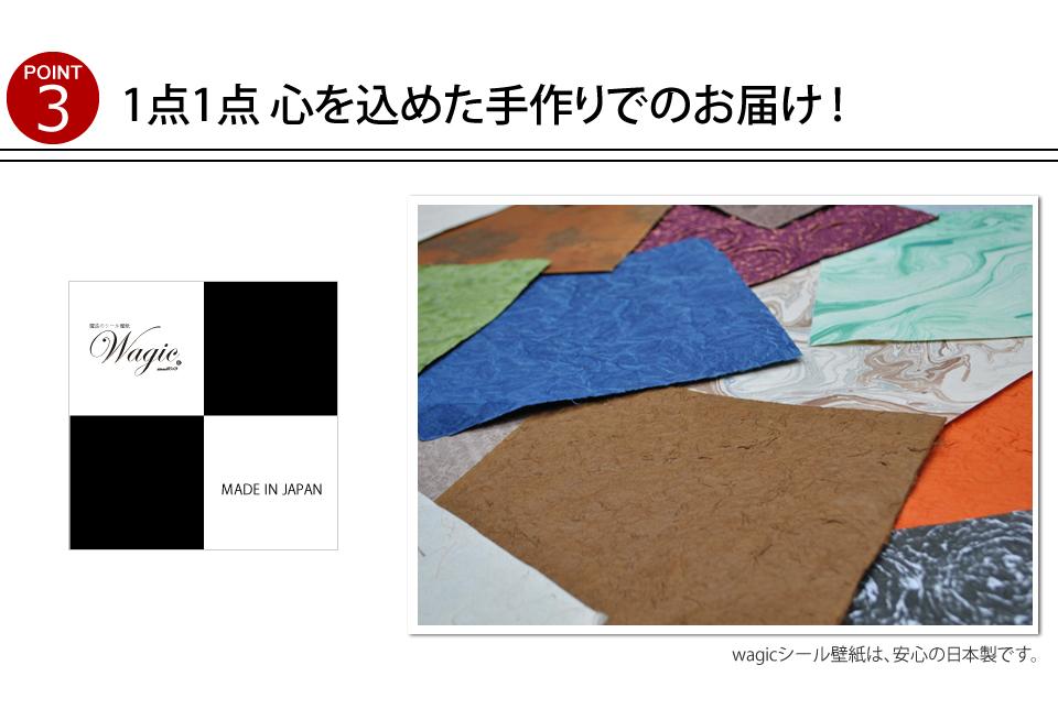 wagicは手作り商品となる上に、安心の日本製としてご提供しております。