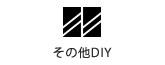 その他DIY