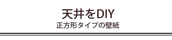 天井をDIY