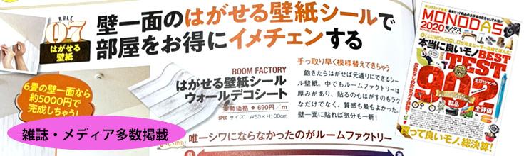 メディア・雑誌シール壁紙(プレミアムウォールデコシート)