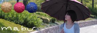 きれいなテキスタイルが選べる晴雨兼用傘