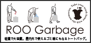 ROO Garbage(ルーガービッジ)