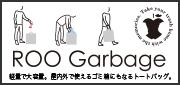ROO Garbage(ルーガービッジ)