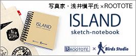 浅井愼平 ISLAND