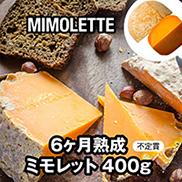 MIMOLETTE 6ヶ月熟成ミモレット 400g 不定貫