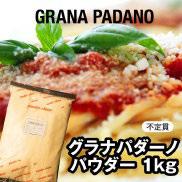 GRANA PADANO グラナパダーノパウダー 1kg 不定貫
