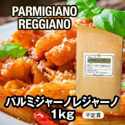 PARMIGIANO REGGIANO パルミジャーノレジャーノ 1kg 不定貫