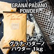 GRANA PADANO POWDER グラナパダーノパウダー 1kg 不定貫