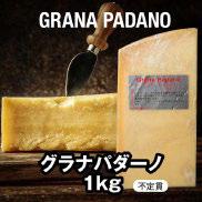 GRANA PADANO  グラナパダーノ 1kg 不定貫