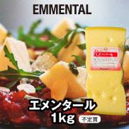 EMMENTAL エメンタール 1kg 不定貫