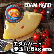 EDAM HARD エダムハード赤玉 1.6kg 不定貫