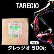 TAREGIO タレッジオ 500g 不定貫