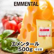 EMMENTAL エメンタール 500g 不定貫
