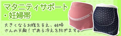 マタニティサポート妊婦帯の選び方