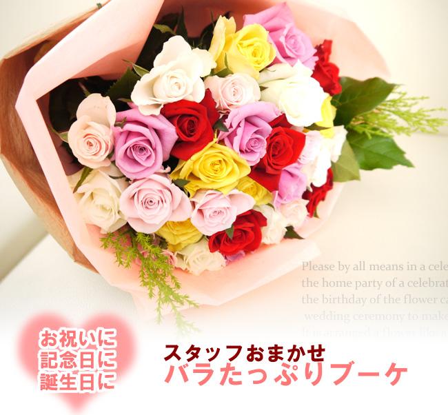 季節のバラの花束