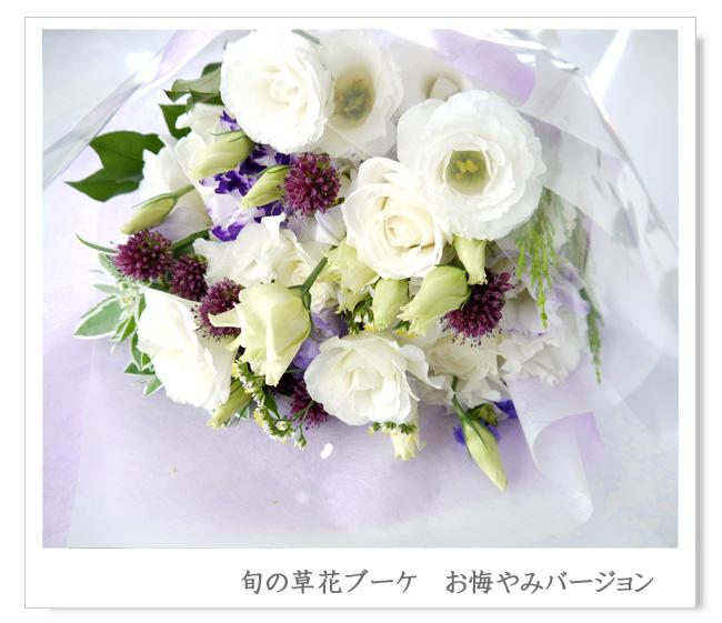 お悔みの花束