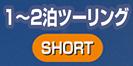 1〜2泊ツーリング