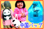 中国製バッグ