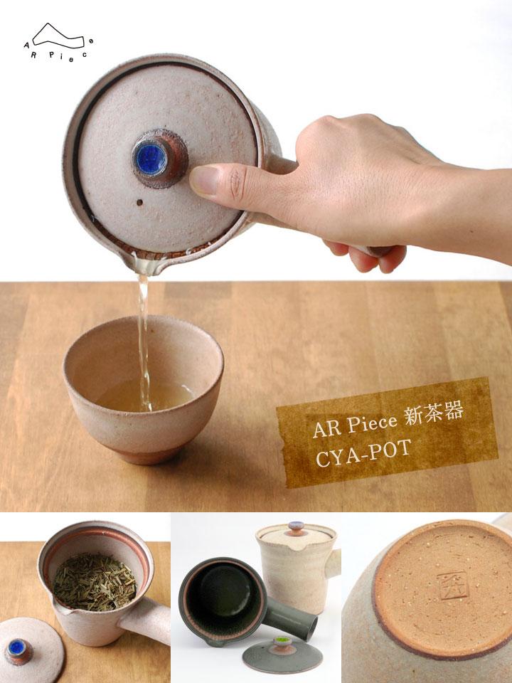 信楽焼き 新茶器 ティーポット 茶ポット CYA-POT