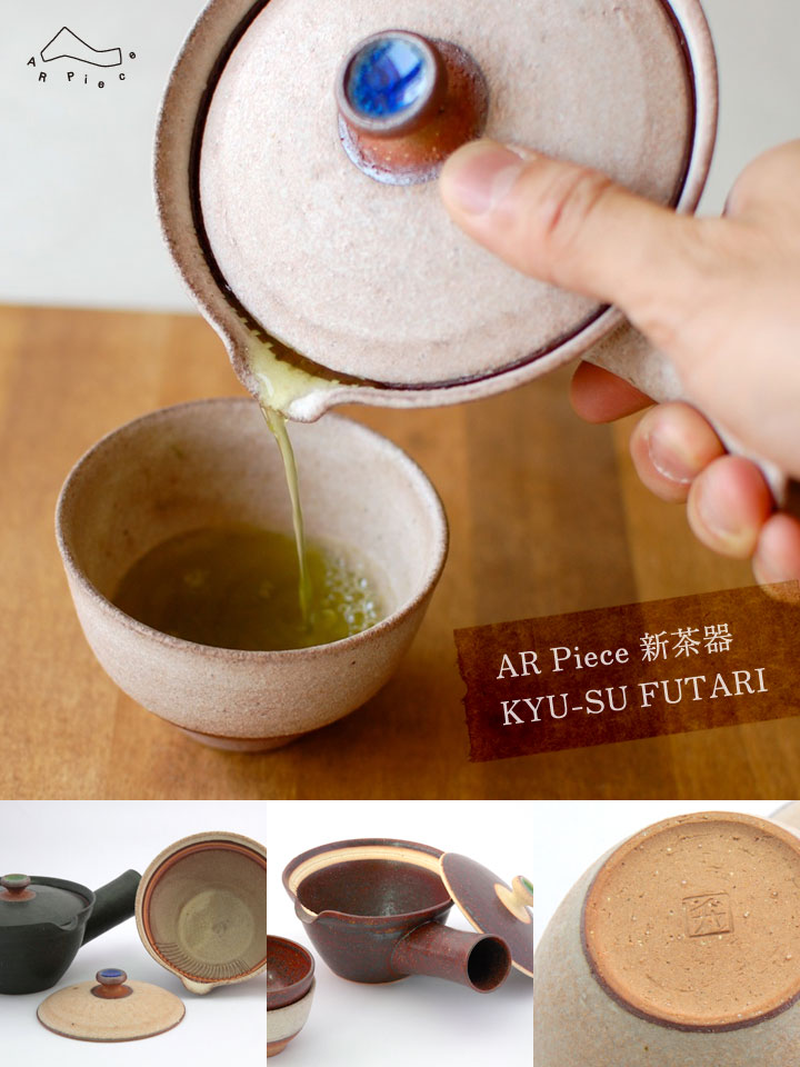 信楽焼き 新茶器 二人用急須 KYU-SU FUTARI