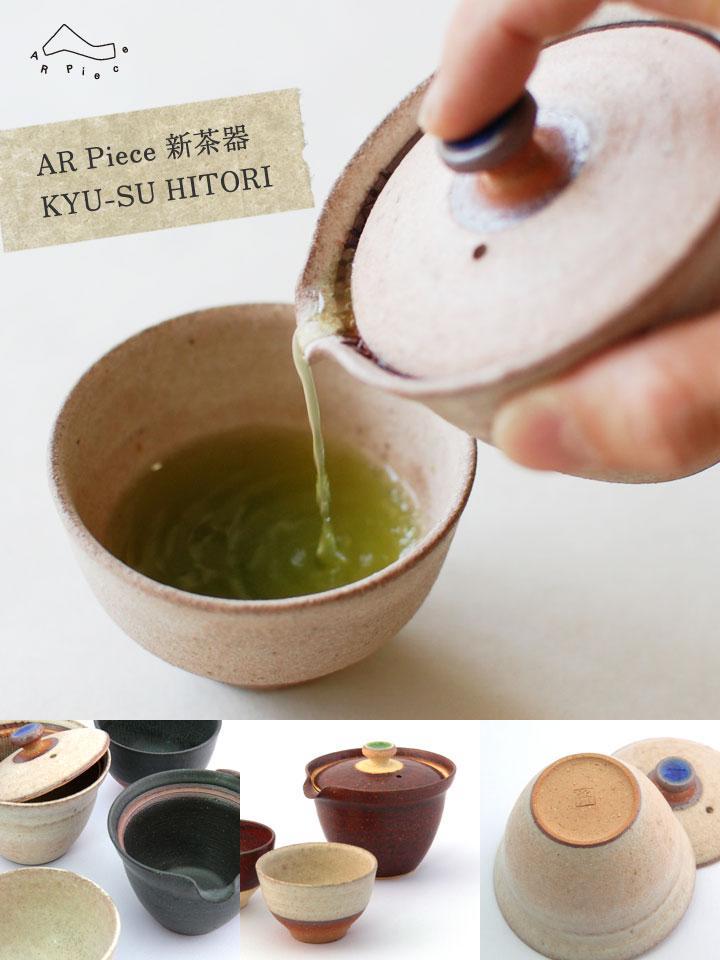 信楽焼き 新茶器 一人用急須 KYU-SU HITORI