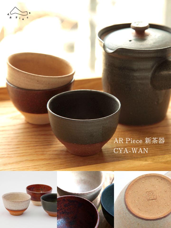 信楽焼き 新茶器 湯のみ茶碗 CYA-WAN