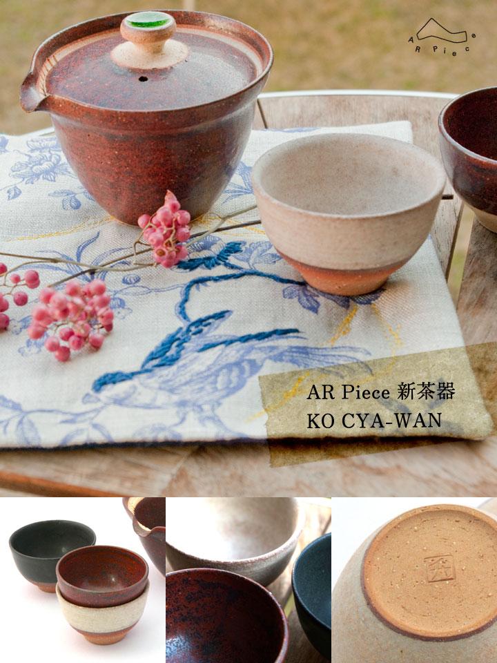 信楽焼き 新茶器 湯飲み茶碗 ミニ KO CYA-WAN