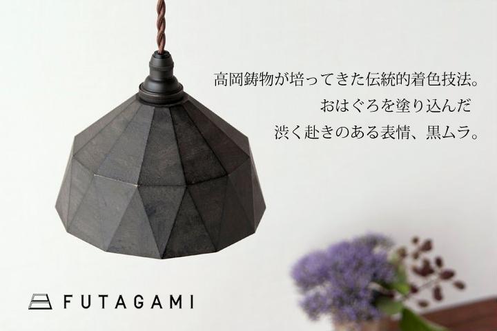 FUTAGAMI フタガミ ペンダントランプ 鋳肌 黒ムラ