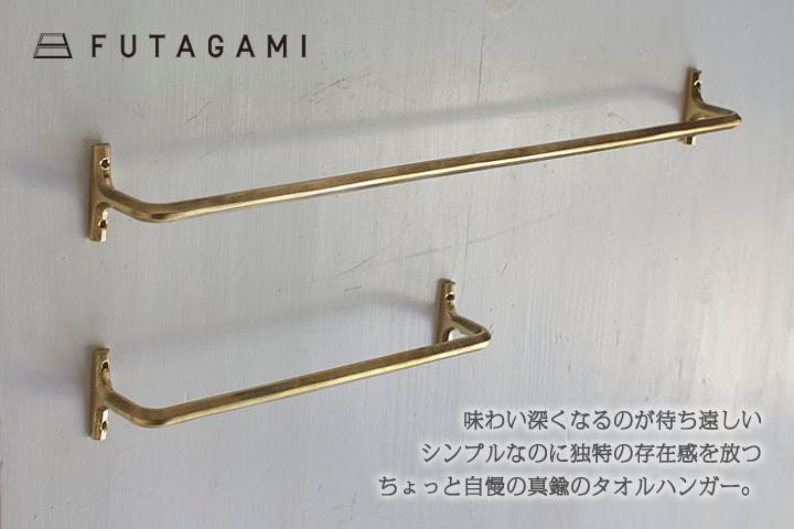 FUTAGAMI(フタガミ)の真鍮鋳物のタオルハンガー