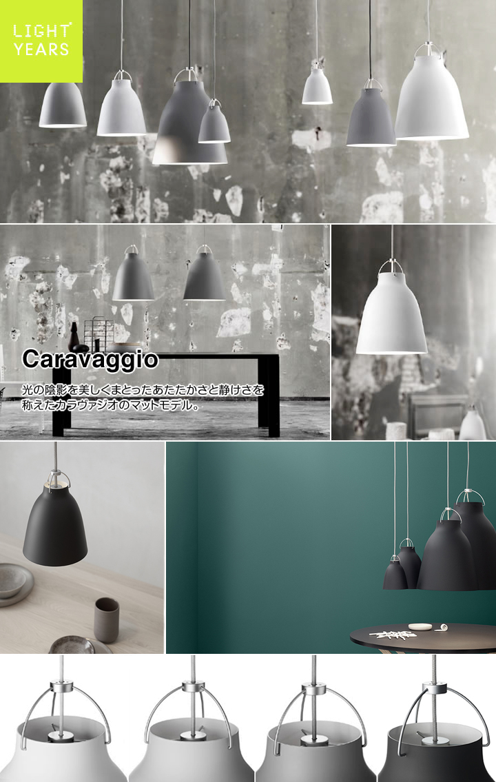 LIGHTYEARS CaravaggioPendant MATT 北欧デザイン ライトイヤーズ照明 カラヴァジオペンダント マット ブラック 黒