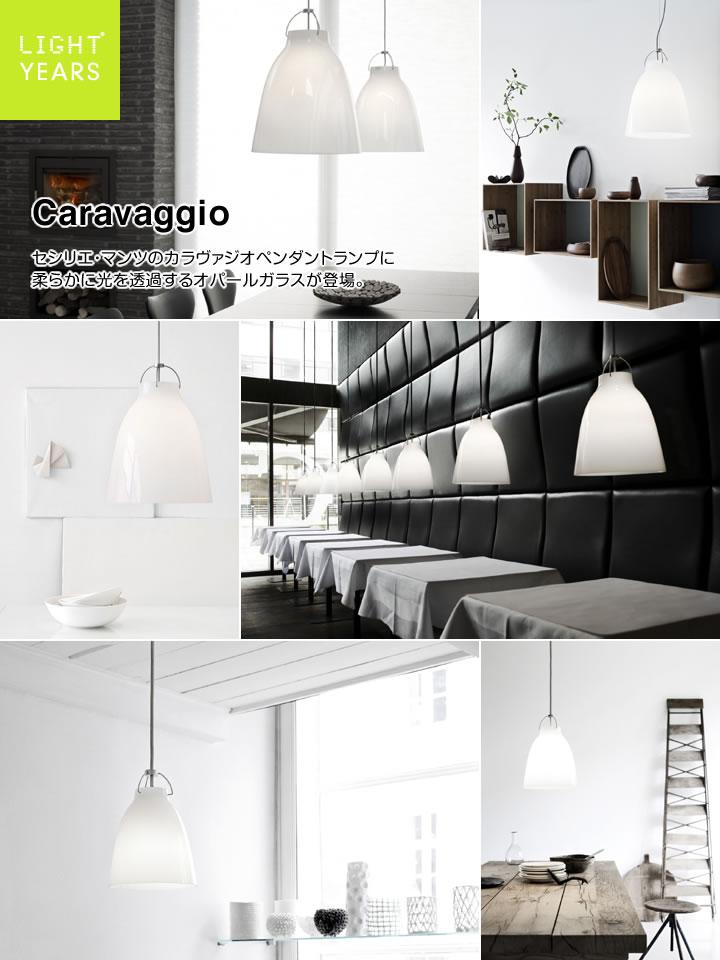 LIGHTYEARS CaravaggioPendant OPAL 北欧デザイン ライトイヤーズ照明 カラヴァジオペンダント オパール