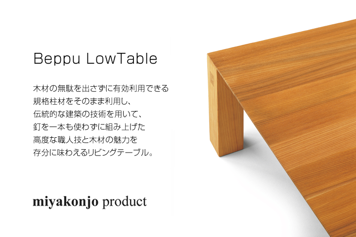 miyakonjo product ミヤコンジョ プロダクト Beppu LowTable ベップ ローテーブル