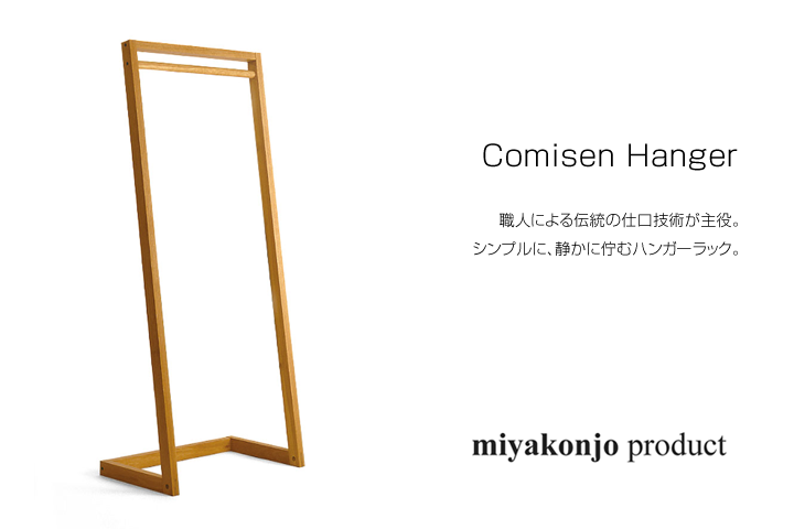 miyakonjo product ミヤコンジョ プロダクト Comisen Hanger コミセン ハンガー