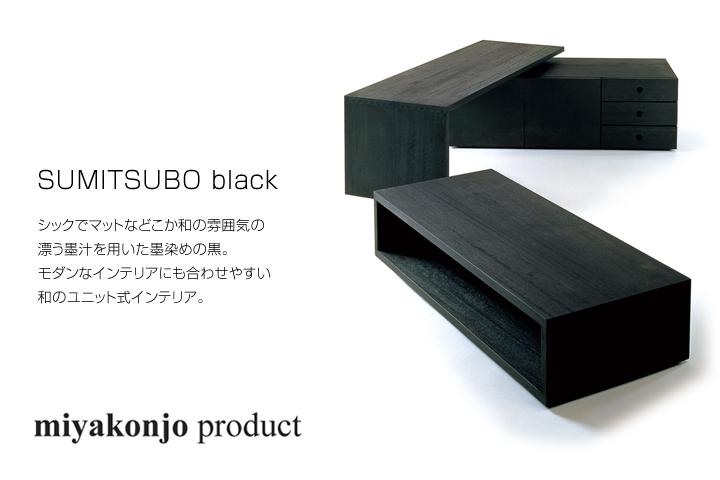 miyakonjo product ミヤコンジョ プロダクト SUMITSUBO スミツボ ローボード ユニット家具