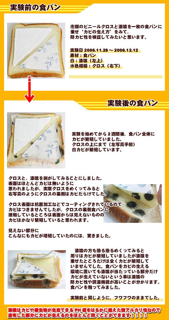練り漆喰の抗菌・防カビ実験