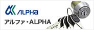 アルファ・ALPHA