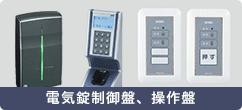 電気錠制御盤、操作盤