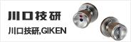 川口技研,GIKEN